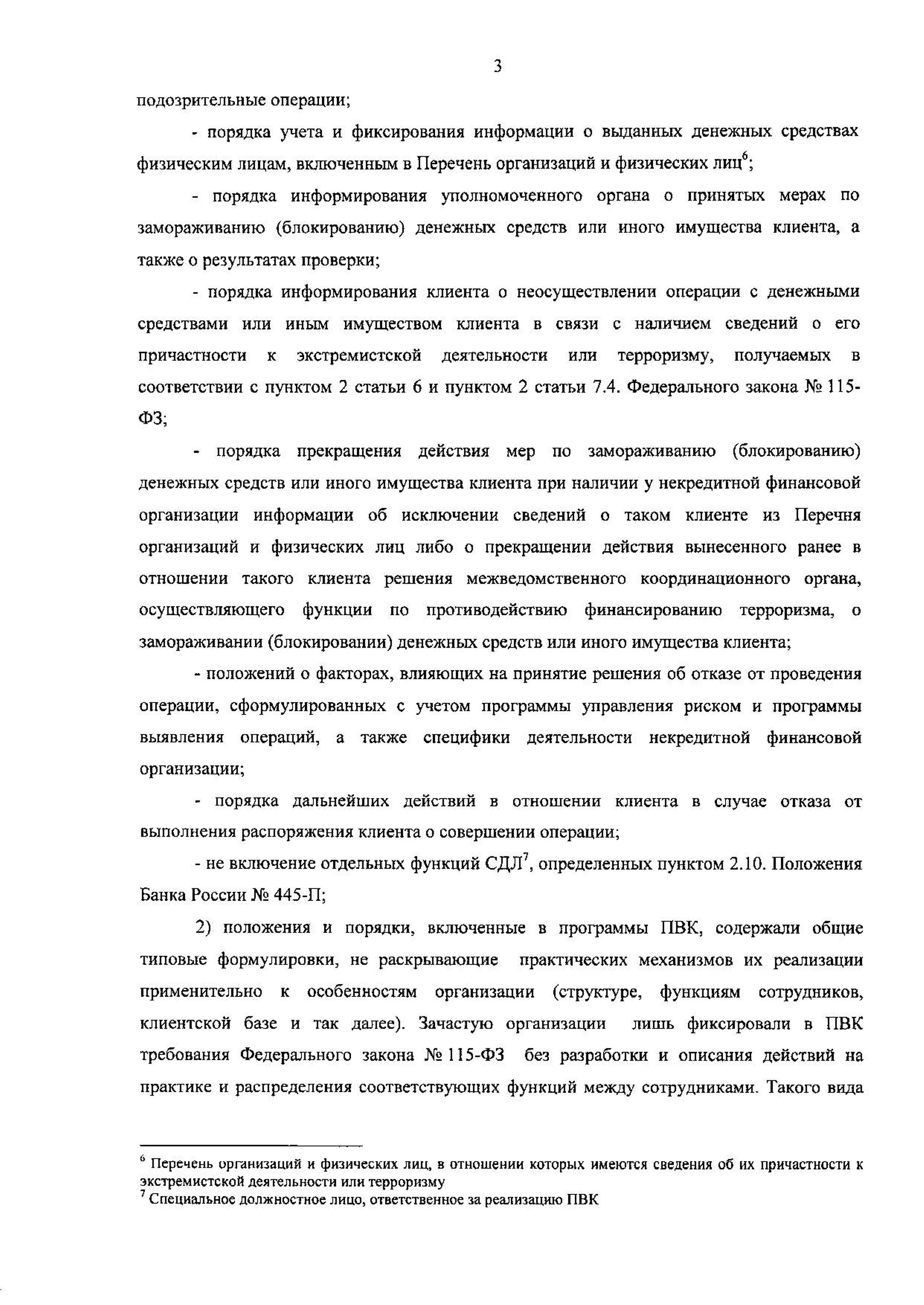 правила внутреннего контроля 2015 для мфо образец