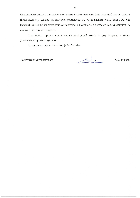 должностная инструкция директора мфо образец