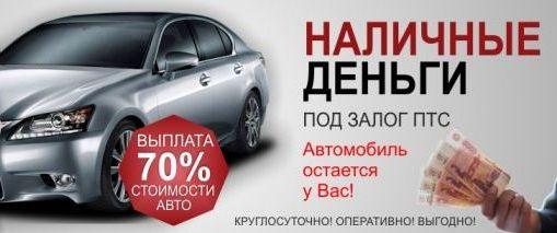 Автокредит для пенсионеров в Краснодаре - Кредит на