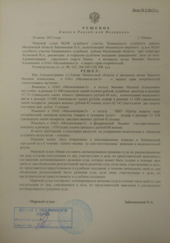 Определение Судебной коллегии по экономическим спорам Верховного Суда РФ от N 304КГ155375 по делу N А46122812014 Требование.