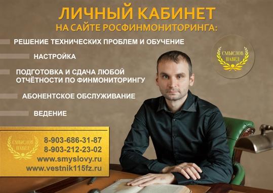 Личный кабинет Росфинмониторинг: вход, регистрация, официальный сайт